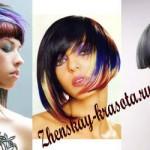 Придаем волосам объем с помощью колорирования